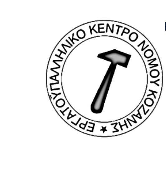 Το Εργατικό Κέντρο Ν. Κοζάνης, καλεί όλους τους εργαζόμενους, τους συνταξιούχους, τους ανέργους στην 24ωρη Γενική Απεργία για την Εργατική Πρωτομαγιά