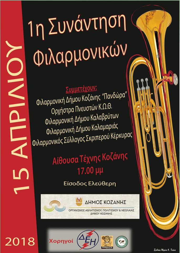 Στην Κοζάνη θα βρεθούν 5 ορχήστρες, στην 1η Συνάντηση Φιλαρμονικών, σε μια διοργάνωση του Δήμου Κοζάνης και του Οργανισμού Αθλητισμού, Πολιτισμού