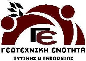 Εκλογική Διακήρυξη & Απολογισμός Πεπραγμένων του συνδυασμού ''Γεωτεχνική Ενότητα Δυτικής Μακεδονίας''