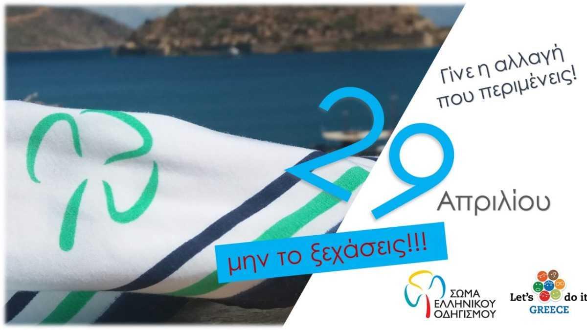 Το Σώμα Ελληνικού Οδηγισμού φροντίζει την καθαριότητα στο άλσος Κουρί συμμετέχοντας και φέτος στο Let's do it Greece.