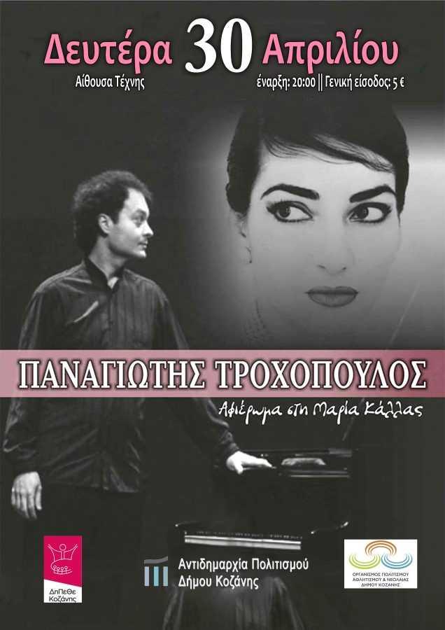 Ο βιρτουόζος πιανίστας Παναγιώτης Τροχόπουλος σε μια συναυλία – αφιέρωμα στην Μαρία Κάλλας