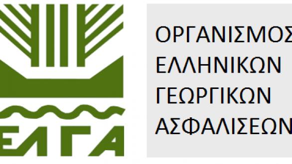 Ημερίδα με θέμα: «Επενδύσεις ενεργητικής προστασίας στις γεωργικές εκμεταλλεύσεις στην Π.Ε. Καστοριας
