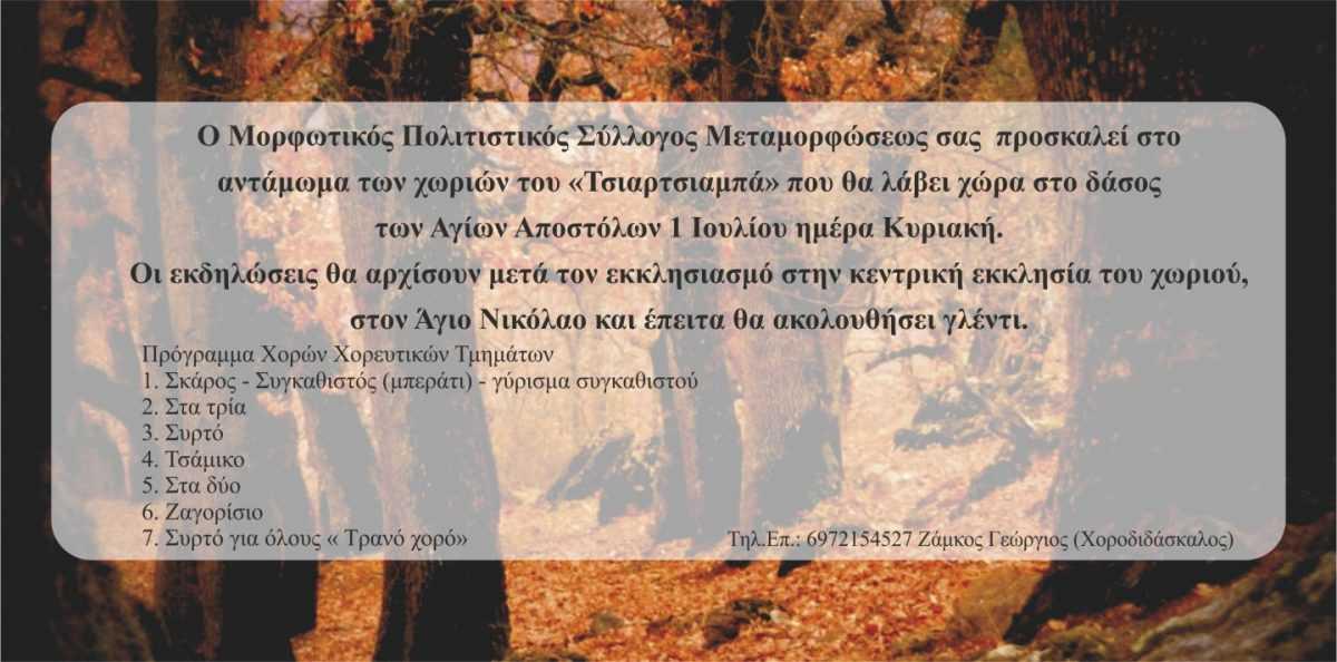 Αντάμωμα των χωριών του Τσιαρτσιαμπά στο δάσος των Αγίων Αποστόλων στην Μεταμόρφωση