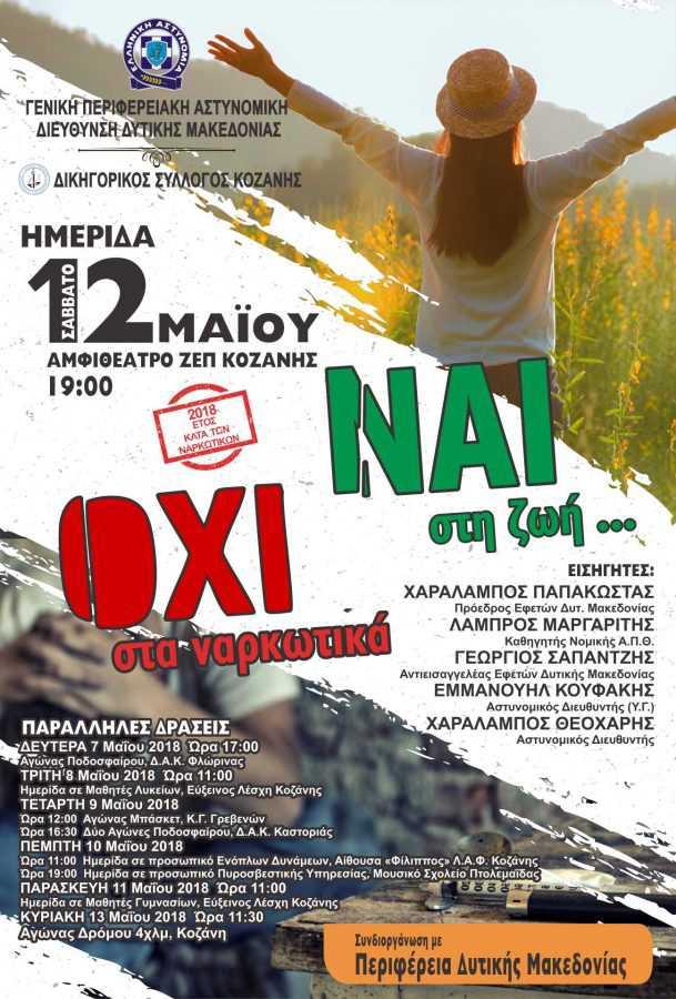 Αγώνα δρόμου – δυναμικού βαδίσματος 4 χλμ. στην Κοζάνη, στο πλαίσιο της «εβδομάδας εκδηλώσεων κατά των ναρκωτικών» (7 έως 13 Μαΐου 2018).