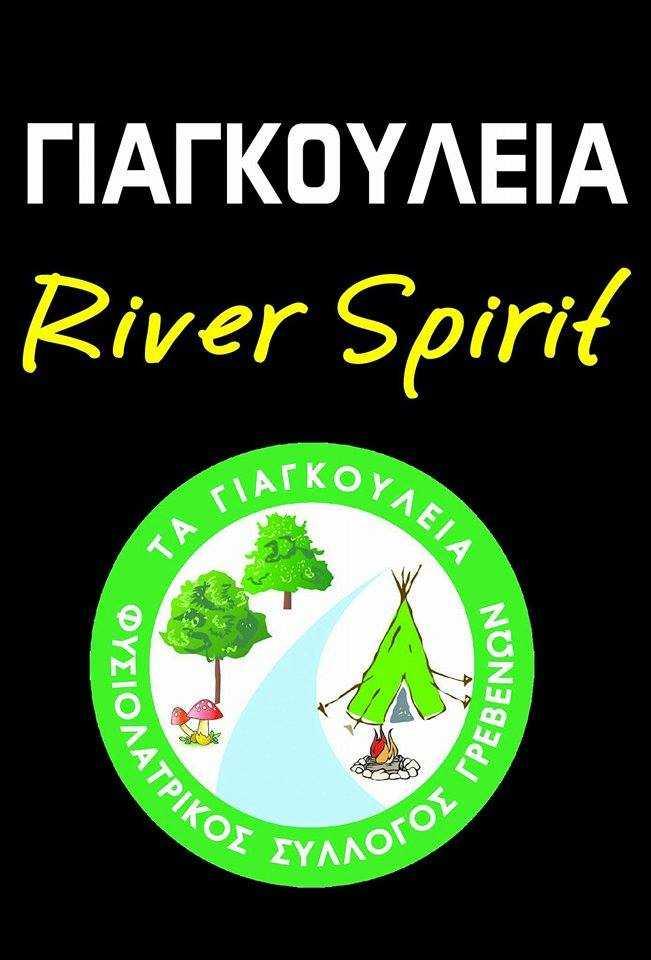 Γιαγκούλεια River Spirit 2018 3-5/8