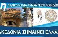 3η Πανελλήνια Συνάντηση Μακεδόνων. Οι Μακεδόνες δίνουν ραντεβού με την Ιστορία
