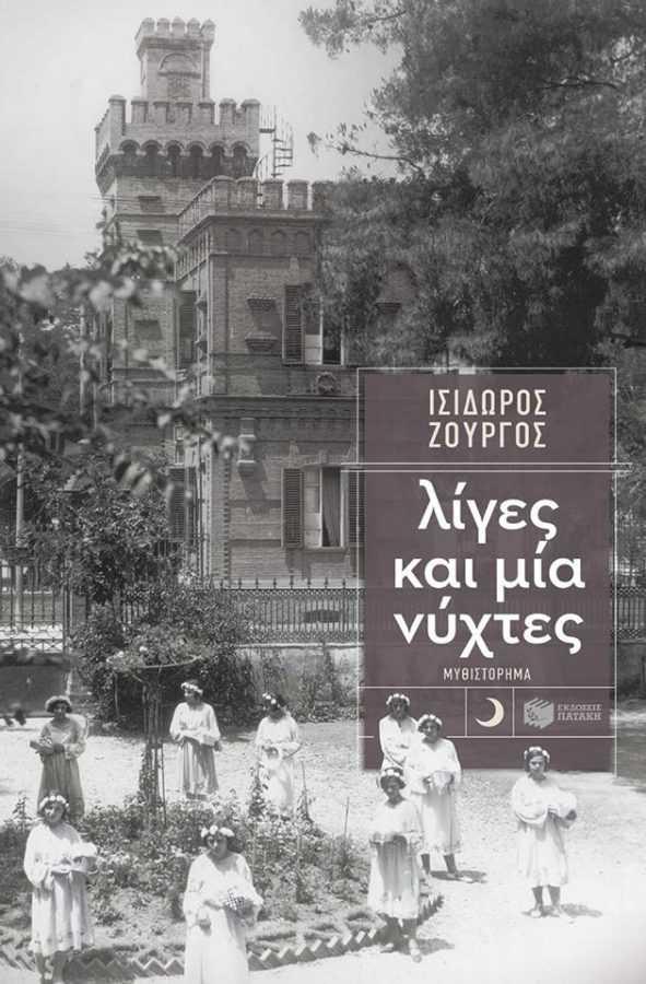 Παρουσίαση του βιβλίου «Λίγες και μία νύχτες» στην Κοζάνη
