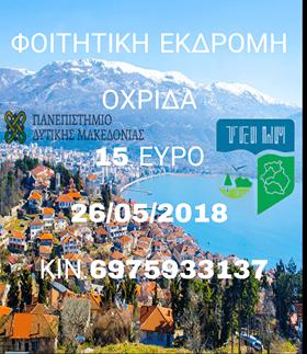 Φοιτητική εκδρομή του ΤΕΙ Δ. Μακεδονίας στην Οχρίδα 26 Μαϊου