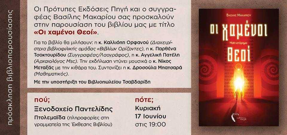 Παρουσίαση του Μυθ-Ιστορήματος «Οι χαμένοι θεοί» του Βασίλη Μακαρίου στην Πτολεμαϊδα