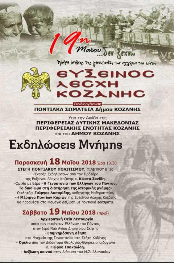 Εκδηλώσεις μνήμης για την Ημέρα της Γενοκτονίας των Ποντίων από την Εύξεινο Λέσχη Κοζάνης και τα Ποντιακά Σωματεία του Δήμου Κοζάνης