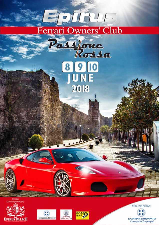 """ΓΙΑ ΠΡΩΤΗ ΦΟΡΑ ΣΤΗΝ ΕΛΛΑΔΑ στην πόλη των Ιωαννίνων ΤΟ FERRARI OWNER'S CLUB """"PASSIONE ROSSA""""  Παγκόσμια προβολή προς τιμή της ιταλικής εταιρείας κατασκευής πολυτελών sport αυτοκινήτων FERRARI"""