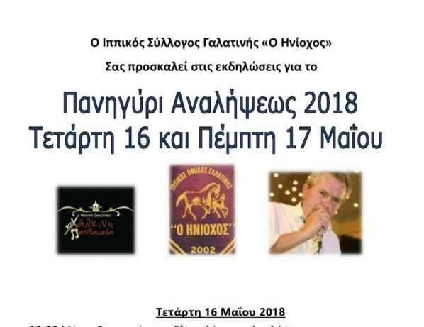 Πανηγύρι Αναλήψεως στη Γαλατινή το διήμερο 16 -17 Μαϊου από τον Ιππικό Σύλλογο Γαλατινής