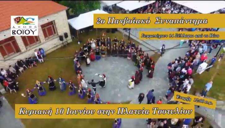 2ο Πανβοϊκό Συναπάντημα στο Τσοτύλι 10 Ιουνίου