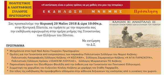 Εκδηλώσεις αφιερωμένες στη μνήμη της Γενοκτονίας των Ελλήνων του Πόντου από τον ΠΟΛΙΤΙΣΤΙΚΟ ΛΑΟΓΡΑΦΙΚΟ ΣΥΛΛΟΓΟ ΠΡΩΤΟΧΩΡΙΟΥ