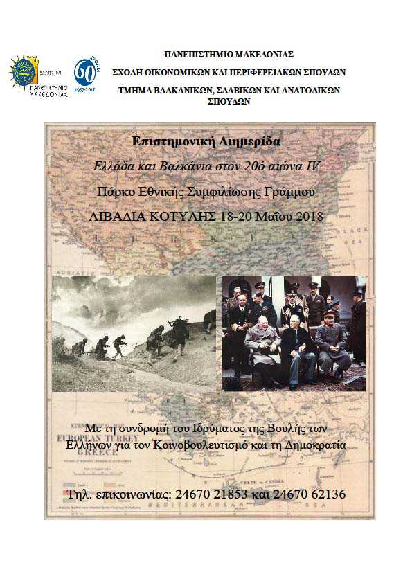 Διοργάνωση διημερίδας «Ελλάδα και Βαλκάνια στον 20ο αιώνα ΙΙΙΙ» στο Πάρκο Εθνικής Συμφιλίωσης