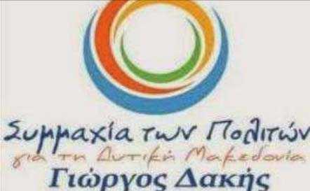 Πρόταση Απόφασης Ψηφίσματος σχετικά με την χρήση του όρου « Άνω Μακεδονία - Gorna Makedonija