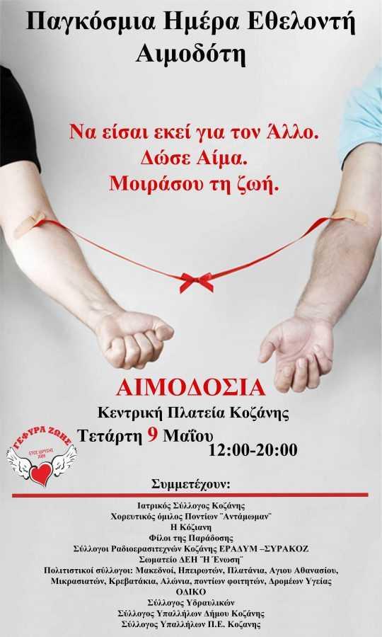 Αλλαγή χώρου αιμοδοσίας την Τετάρτη λόγω κακοκαιρίας