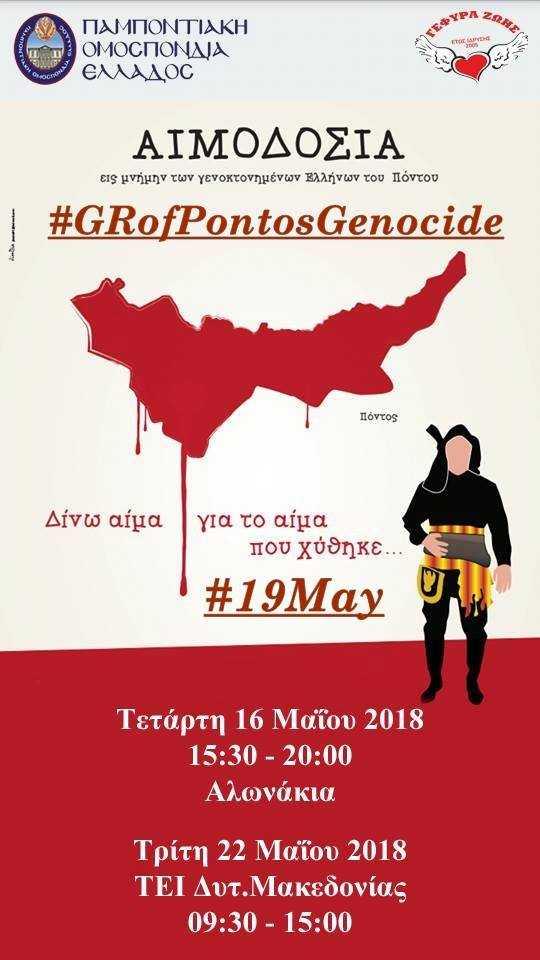Στα Αλωνάκια η 13η Αιμοδοσία του 2018