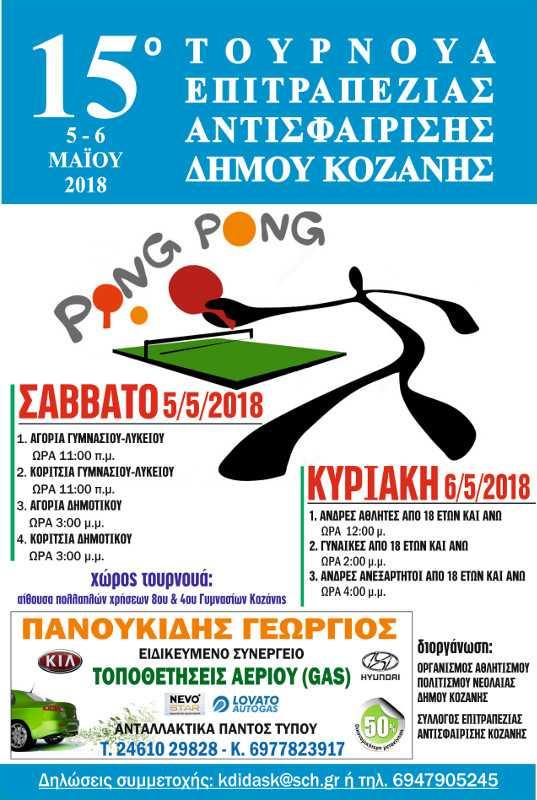 15ο Τουρνουά Επιτραπέζιας Αντισφαίρισης Δήμου Κοζάνης