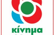 Περιφερειακή Συνδιάσκεψη του Κινήματος με θέμα «Κλιματική αλλαγή – Δίκαιη μετάβαση στη μετά λιγνίτη εποχή» με κεντρική ομιλήτρια την Φώφη Γεννηματά