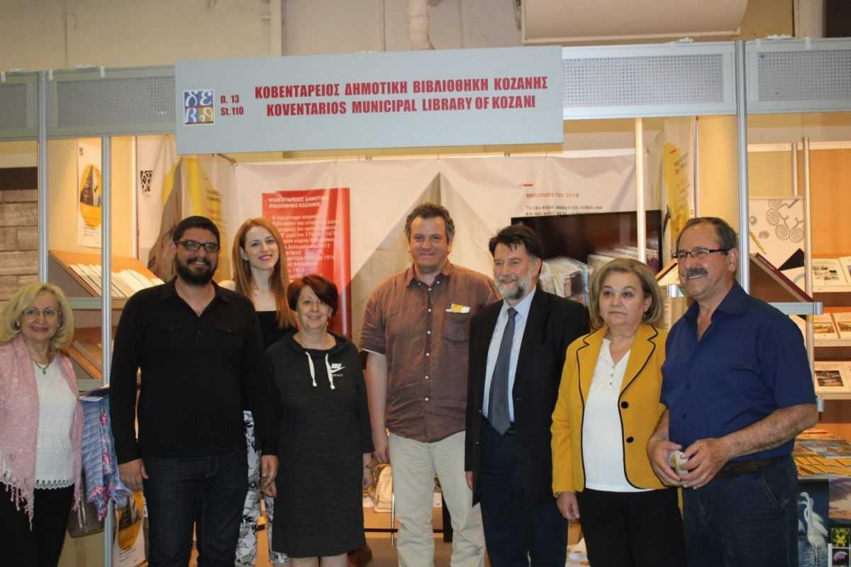 Επιτυχημένη η 15η Διεθνής Έκθεση Βιβλίου, ολοκληρώθηκε το βράδυ της Κυριακής 6 Μαΐου στη Θεσσαλονίκη.  Η Κοβεντάρειος Δημοτική Βιβλιοθήκη Κοζάνης συμμετείχε στην Έκθεση Βιβλίου για πρώτη φορά με δικό της περίπτερο