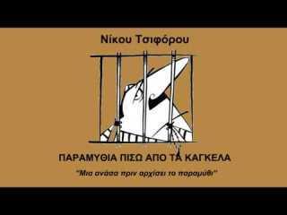Αυτόφωρη σύλληψη του εκδότη της Καστοριανής Εστίας μετά από μήνυση του δημάρχου Π. Κεπαπτσόγλου για δημοσίευμα που αφορούσε πρόσφατη καταδίκη του