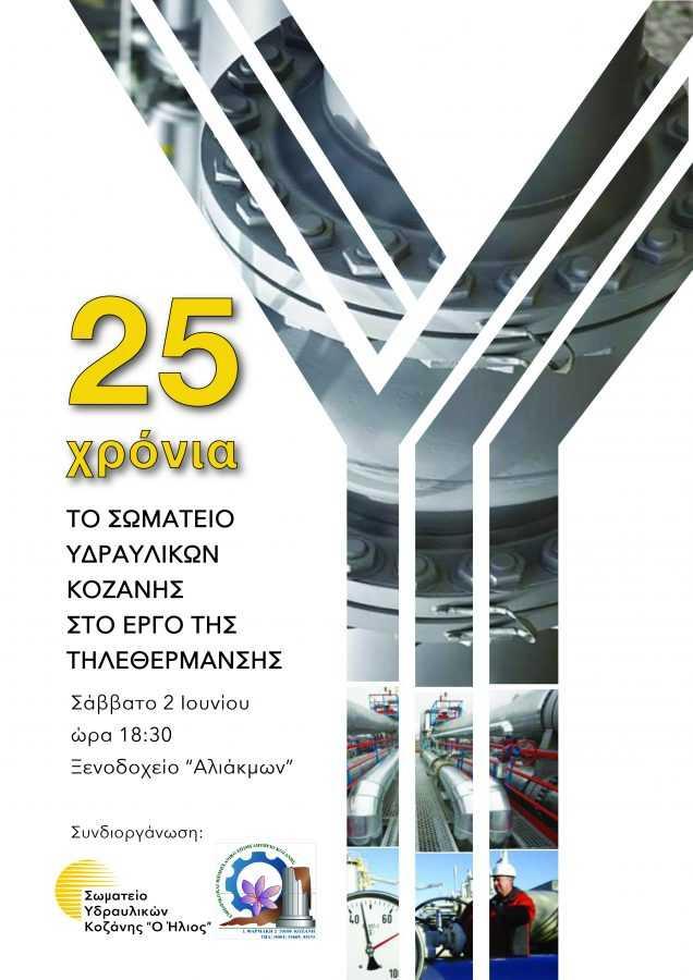 Εκδήλωση του Σωματείου Υδραυλικών Κοζάνης και του Επιμελητηρίου Κοζάνης  «25 χρόνια το Σωματείο Υδραυλικών Κοζάνης στο έργο της τηλεθέρμανσης»