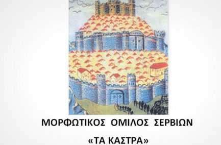 Εκδήλωση για τη Γενοκτονία των Ποντίων από τον μορφωτικό όμιλο Σερβίων