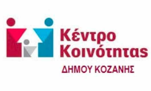 Οι προτάσεις της Κοινότητας Κοζάνης για το τεχνικό πρόγραμμα του Δήμου το 2020. Τοποθέτηση αγαλμάτων πεζοδρόμηση οδών κ.α.
