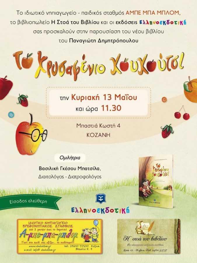 Παρουσίαση του νέου παιδικού βιβλίου του Παναγιώτη Δημητρόπουλου