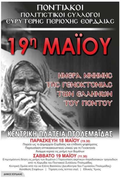 Κοινές εκδηλώσεις για την ημέρα μνήμης της Γενοκτονίας των Ποντίων, από τους Ποντιακούς, Πολιτιστικούς Συλλόγους της ευρύτερης περιοχής Εορδαίας