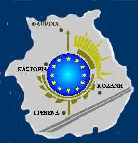 Eνημερωτικές ημερίδες για την πορεία υλοποίησης και τον προγραμματισμό των συγχρηματοδοτούμενων και εθνικών αναπτυξιακών προγραμμάτων στην Περιφέρεια Δυτικής Μακεδονίας