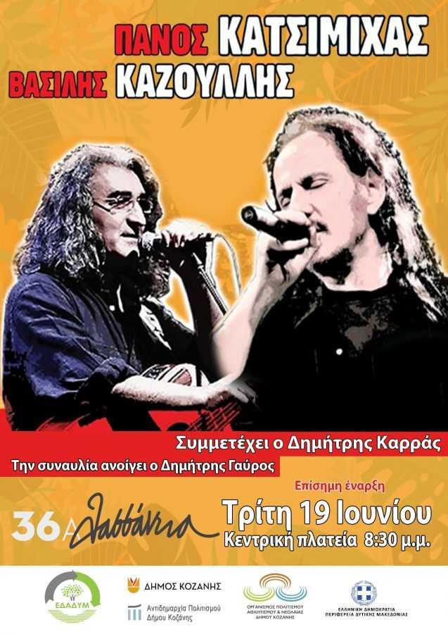 Επίσημη έναρξη των Λασσανείων 2018 με μία μεγάλη συναυλία του Πάνου Κατσιμίχα και του Βασίλη Καζούλη στην κεντρική πλατεία της Κοζάνης, την Τρίτη 19 Ιουνίου