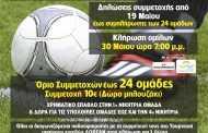 Ο Μ.Α.Π.Σ. Αγίας Παρασκευής διοργανώνει το 7ο τουρνουά ποδοσφαίρου 6x6 με χρόνο διεξαγωγής από 10 Ιουνίου έως 30 Ιουνίου 2018