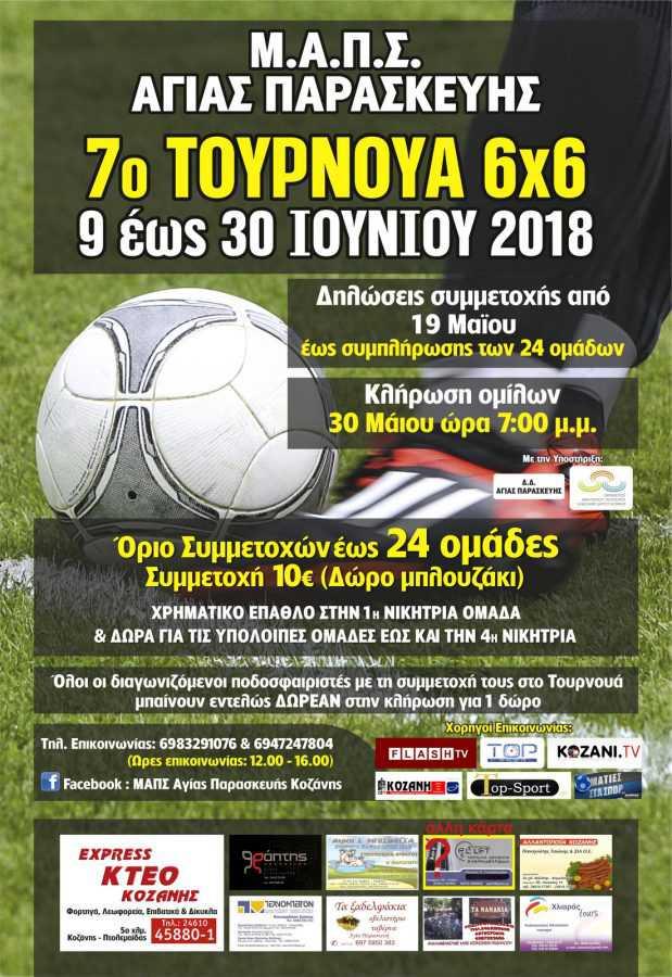 Κλήρωση ομίλων 7ο τουρνουά ποδοσφαίρου Αγίας Παρασκευής