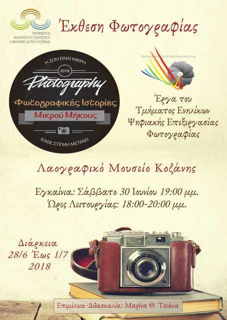 Τις μικρού μήκους ιστορίες τους θα παραθέσουν οι σπουδαστές του τμήματος ενηλίκων Ψηφιακής Επεξεργασίας Φωτογραφίας του Φωτογραφικού Εργαστηρίου του Δήμου Κοζάνης «Φωτοδίοδος» στο Λαογραφικό Μουσείο Κοζάνης.