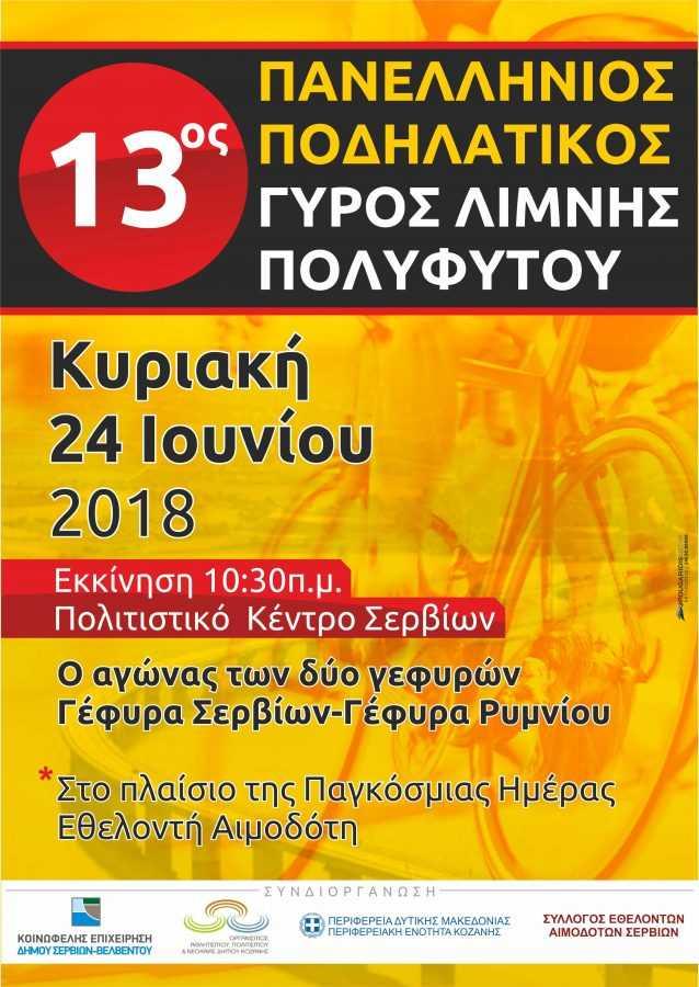 13ος ΠΑΝΕΛΛΗΝΙΟΣ ΠΟΔΗΛΑΤΙΚΟΣ ΓΥΡΟΣ ΛΙΜΝΗΣ ΠΟΛΥΦΥΤΟΥ, ΚΥΡΙΑΚΗ 24 ΙΟΥΝΙΟΥ