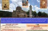 Ο 1ος Συνεορτασμός των Ιερών Εικόνων στην Ιέρα Μονή του Αγίου Ιωάννη Βαζελώνος στις 23 και 24 Ιουνίου 2018, στον Άγιο Δημήτριο Ελλησπόντου Κοζάνης