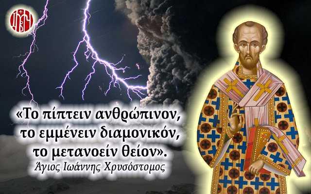 Νοικιάσαμε τήν σάρκα μας στόν διάβολο,  σ' αὐτόν τόν σκληρό πορνοβοσκό.  (Ἅγιος Ἰωάννης ὁ Χρυσόστομος)