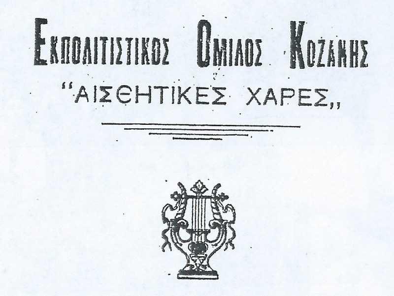 Aκρόαση για την Κοζανίτικη Οπερέτα «Αισθητικές Χαρές» του Γιώργου Παφίλη. Aφορά νέους και νέες έως 25 χρονών με δεξιότητες στο τραγούδι και την υποκριτική