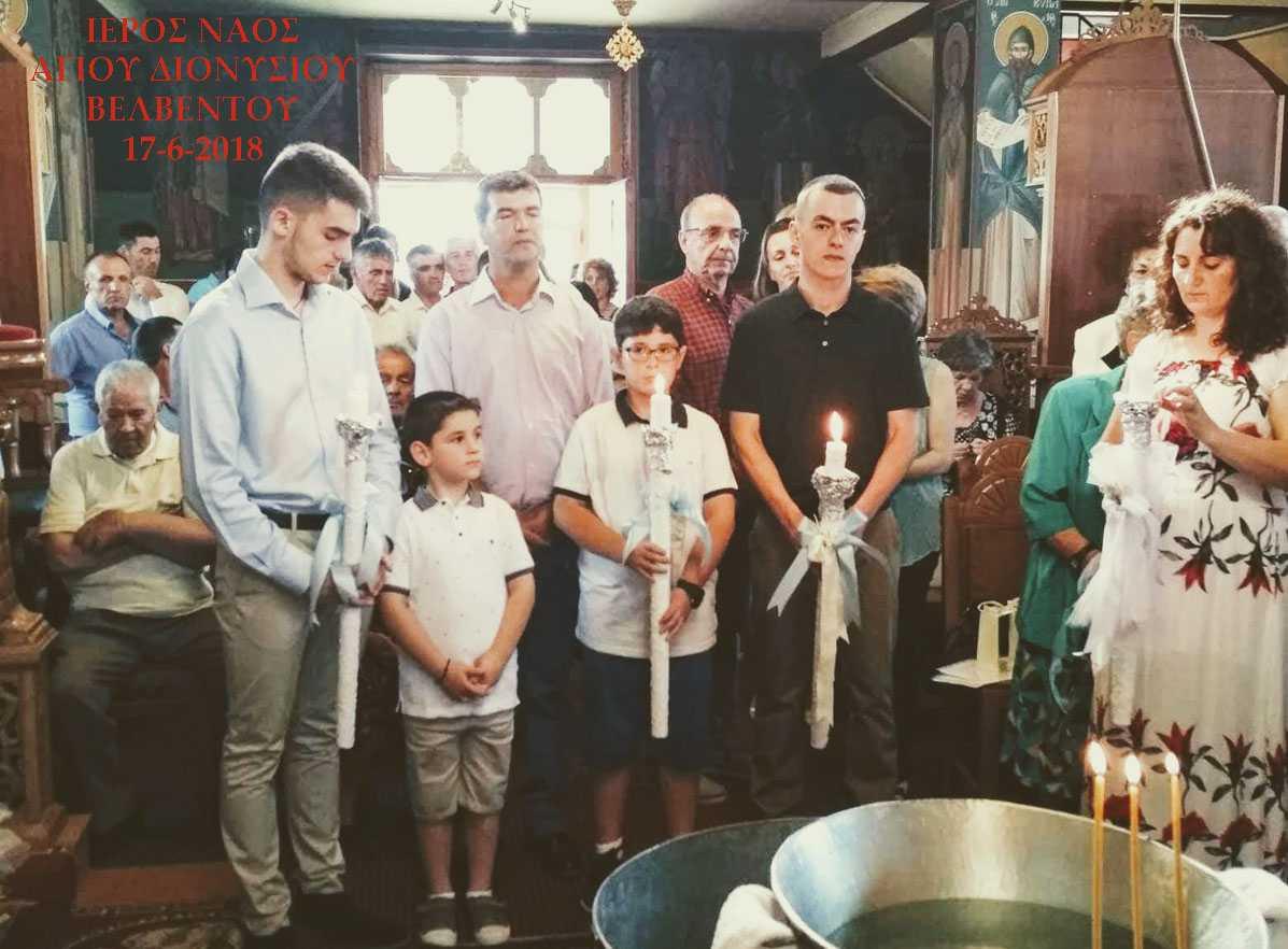 Τετραμελής οικογένεια μεταναστών που διαμένει στο Βελβεντό  βαπτίστηκαν ορθόδοξοι χριστιανοί – έγιναν μέλη της Εκκλησίας