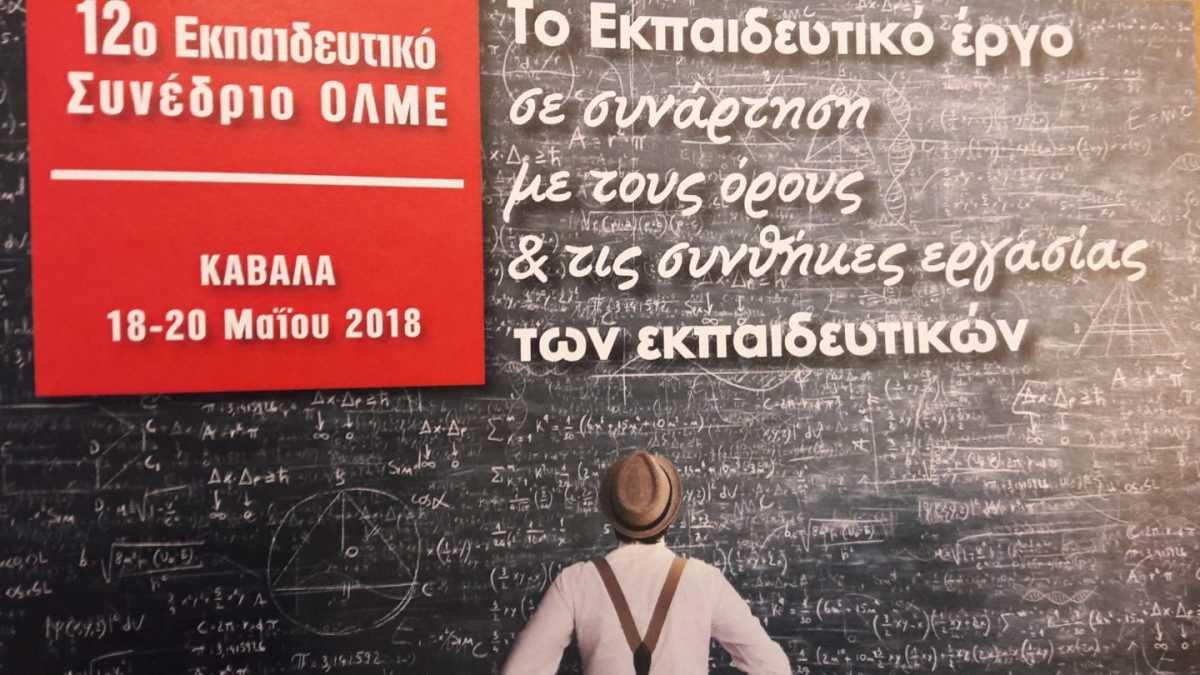 Οι συνθήκες εργασίας των εκπαιδευτικών  ως παράγοντας του εκπαιδευτικού έργου.  Το 12ο Εκπαιδευτικό Συνέδριο και ο διάλογος με την κοινωνία  (Γιώργος Παπαγιάννης, Αναστασία Πάτσιου)
