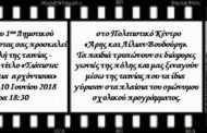 Ταινία - οδοιπορικό με τίτλο