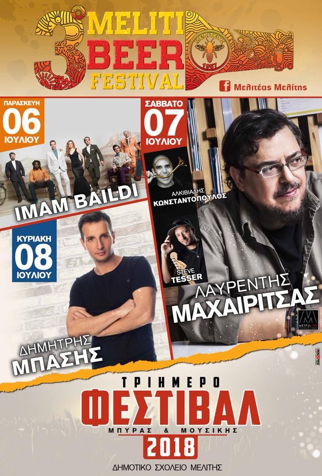 Φεστιβάλ Μπύρας και Μουσικής το τριήμερο 6-7-8 Ιουλίου στη Μελίτη