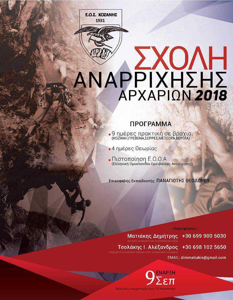 Σχολή Αναρρίχησης Βράχου Αρχαρίων Φθινόπωρο 2018 από τον ΕΟΣ Κοζάνης