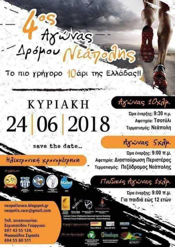 4ος Αγώνας Δρόμου Νεάπολης (10,5 και 1 χιλιομέτρων) Κυριακή 24 Ιουνίου