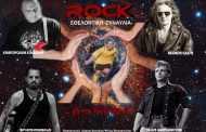 Μεγάλη Εθελοντική ROCK συναυλία για τον Αλέξανδρο την Κυριακή 12 Ιουλίου στην Κεντρική Πλατεία