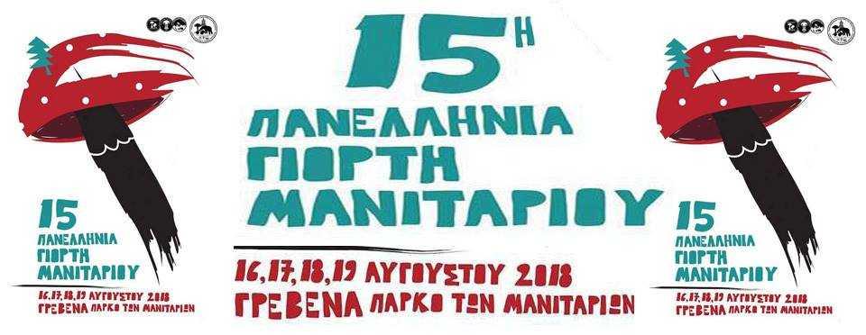 15η ΠΑΝΕΛΛΗΝΙΑ ΓΙΟΡΤΗ ΜΑΝΙΤΑΡΙΟΥ ΣΤΑ ΓΡΕΒΕΝΑ 16-19 ΑΥΓΟΥΣΤΟΥ