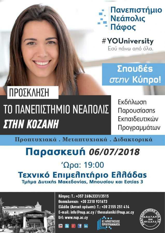Ημέρα Γνωριμίας με το Πανεπιστήμιο Νεάπολις Πάφου  στην Κοζάνη