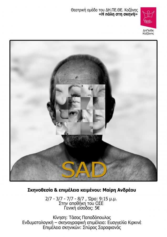 «Sad»  Από την θεατρική ομάδα του ΔΗ.ΠΕ.ΘΕ. Κοζάνης  «Η πόλη στη σκηνή»    Δευτέρα 2 & Τρίτη 3, Σάββατο 7 & Κυριακή 8 Ιουλίου